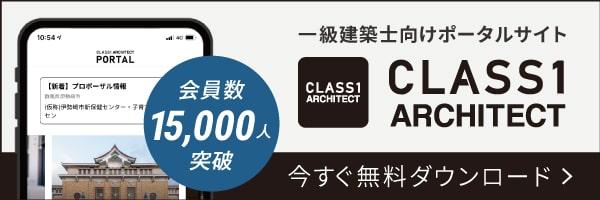 CLASS1 ARCHITECT PORTAL - 一級建築士と建材を繋ぐポータルサイト