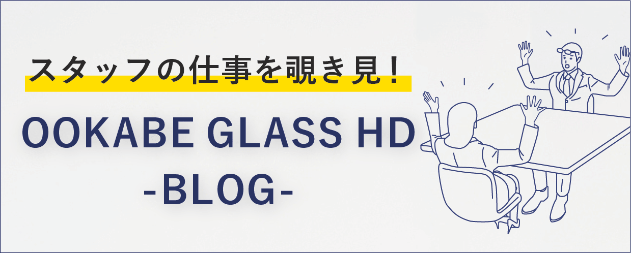 OOKABE GLASS HD -BLOG-