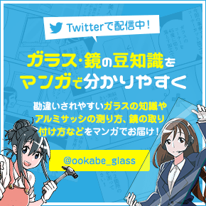 OOKABE GLASS Twitter ~ガラス・鏡の豆知識をマンガで分かりやすく~